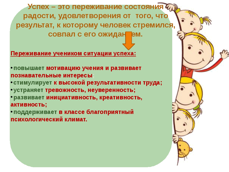 Успех – это переживание состояния радости, удовлетворения от того, что резуль...