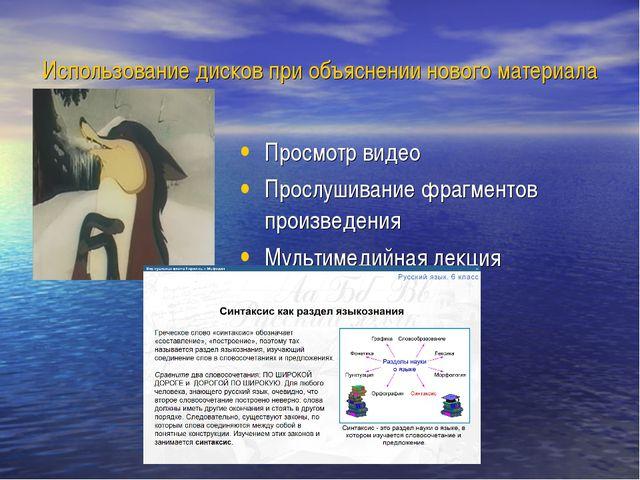 Использование дисков при объяснении нового материала Просмотр видео Прослушив...
