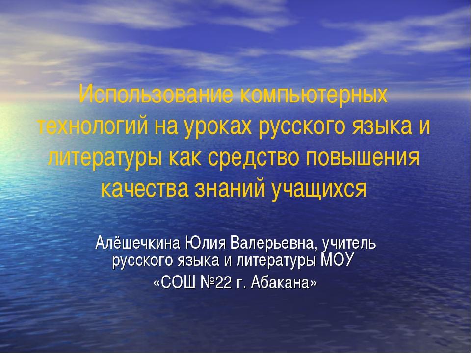 Использование компьютерных технологий на уроках русского языка и литературы...