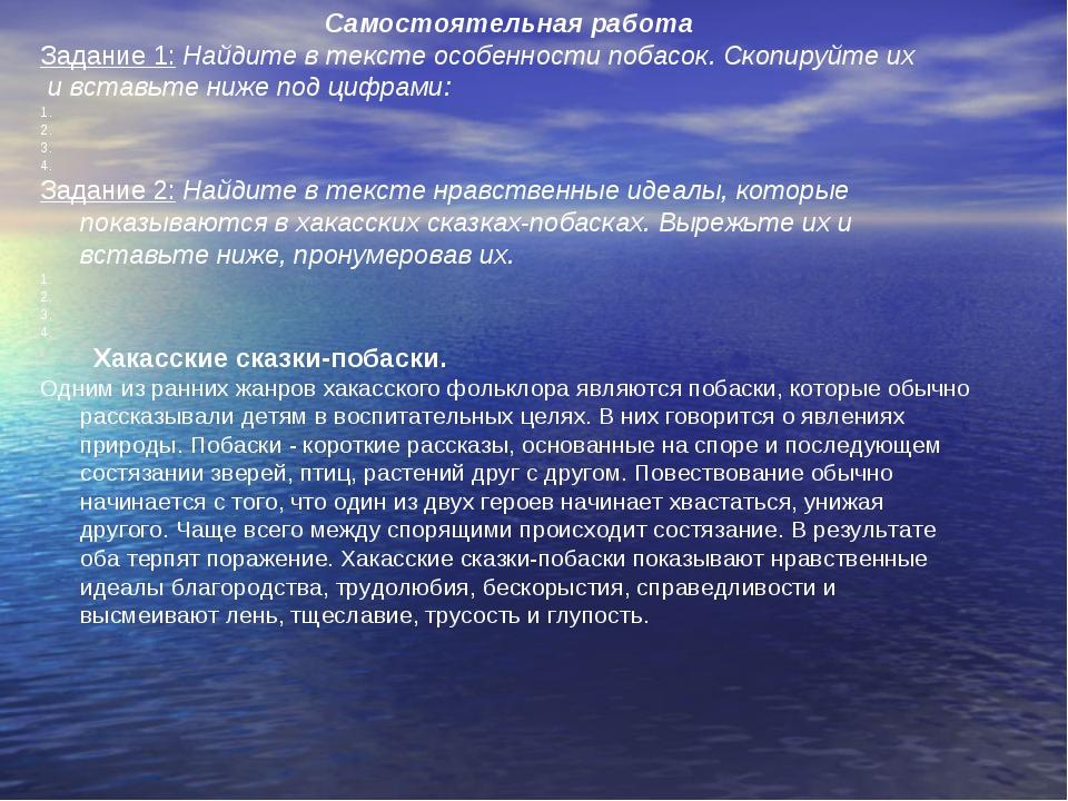 Самостоятельная работа Задание 1: Найдите в тексте особенности побасок. Скопи...