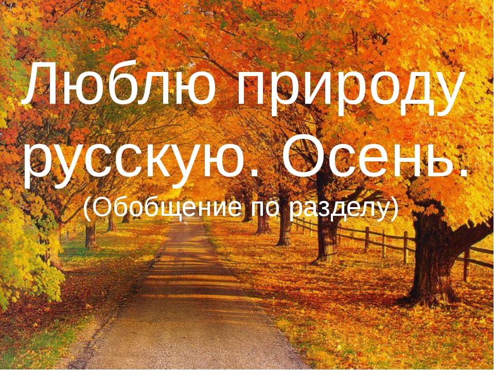 Люблю природу русскую. Осень. (Обобщение по разделу)