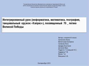 Государственное бюджетное образовательное учреждение Свердловской области для