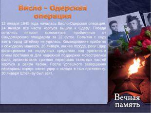 12 января 1945 года началась Висло-Одерская операция. 24 января все части кор