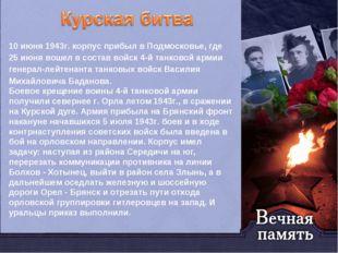 10 июня 1943г. корпус прибыл в Подмосковье, где 25 июня вошел в состав войск