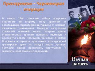 В январе 1944 советские войска завершили подготовку ко второму этапу сражени