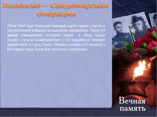 Летом 1944 года Уральский танковый корпус принял участие в наступательной опе
