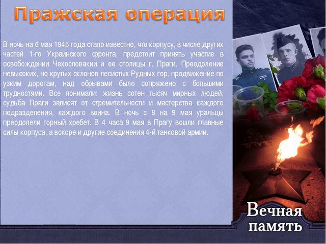. В ночь на 6 мая 1945 года стало известно, что корпусу, в числе других часте...