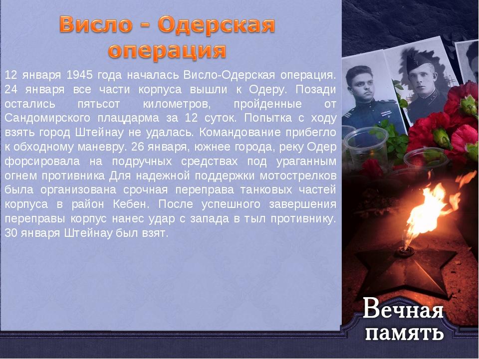 12 января 1945 года началась Висло-Одерская операция. 24 января все части кор...