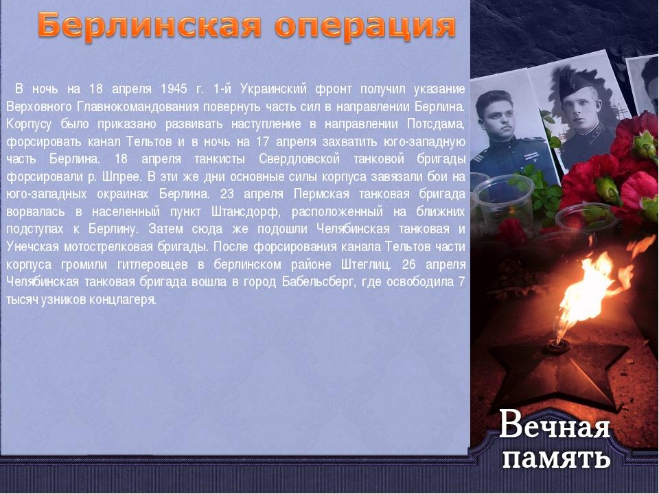 В ночь на 18 апреля 1945 г. 1-й Украинский фронт получил указание Верховного...