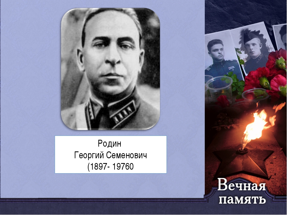 Родин Георгий Семенович (1897- 19760
