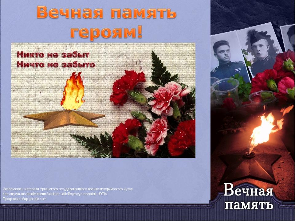 Использован материал Уральского государственного военно-исторического музея h...