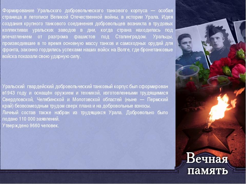 Формирование Уральского добровольческого танкового корпуса — особая страница...