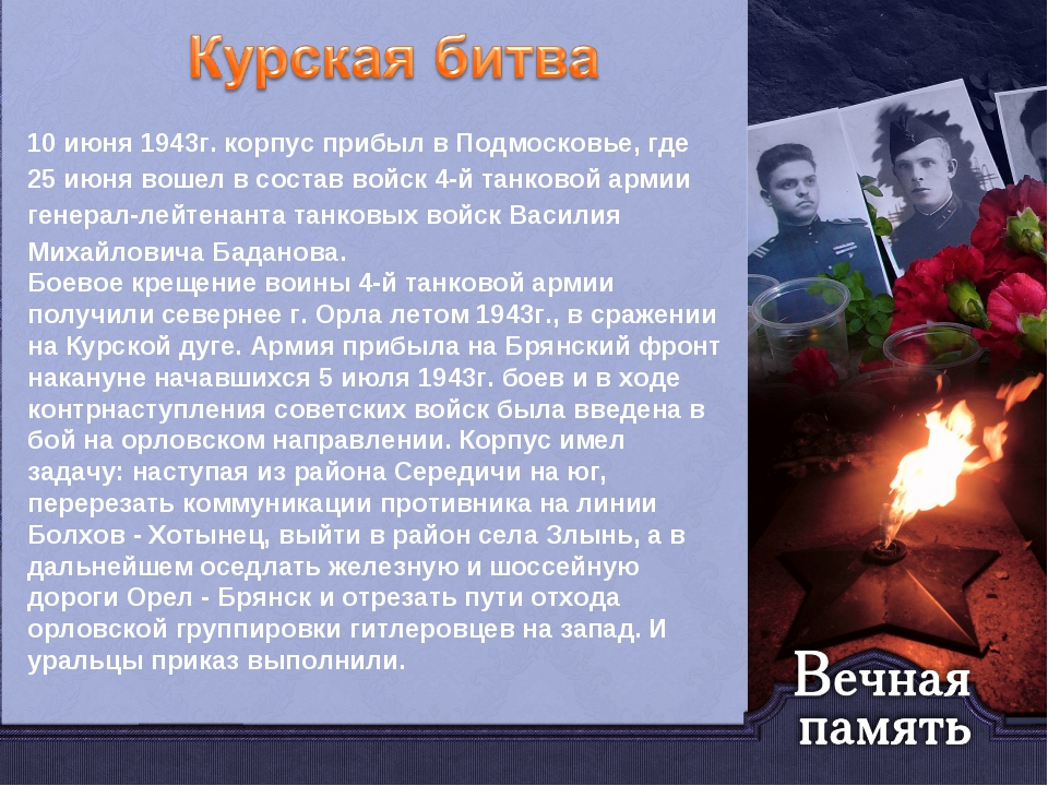 10 июня 1943г. корпус прибыл в Подмосковье, где 25 июня вошел в состав войск...