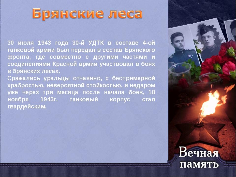 30 июля 1943 года 30-й УДТК в составе 4-ой танковой армии был передан в соста...