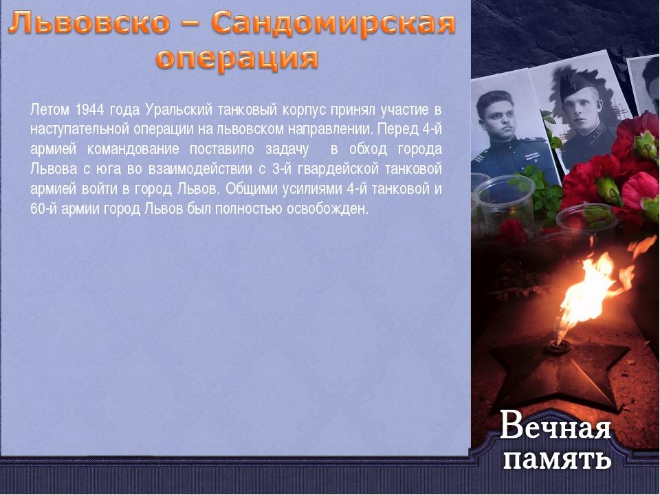 Летом 1944 года Уральский танковый корпус принял участие в наступательной опе...