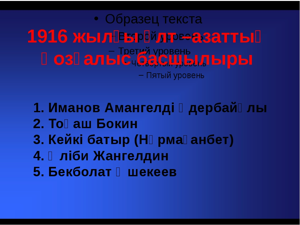 1916 жылғы ұлт –азаттық қозғалыс басшылыры Иманов Амангелді Үдербайұлы Тоқаш...
