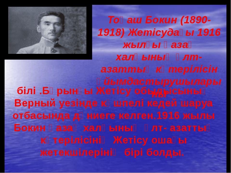 Тоқаш Бокин (1890-1918) Жетісудағы 1916 жылғы қазақ халқының ұлт-азаттық көте...