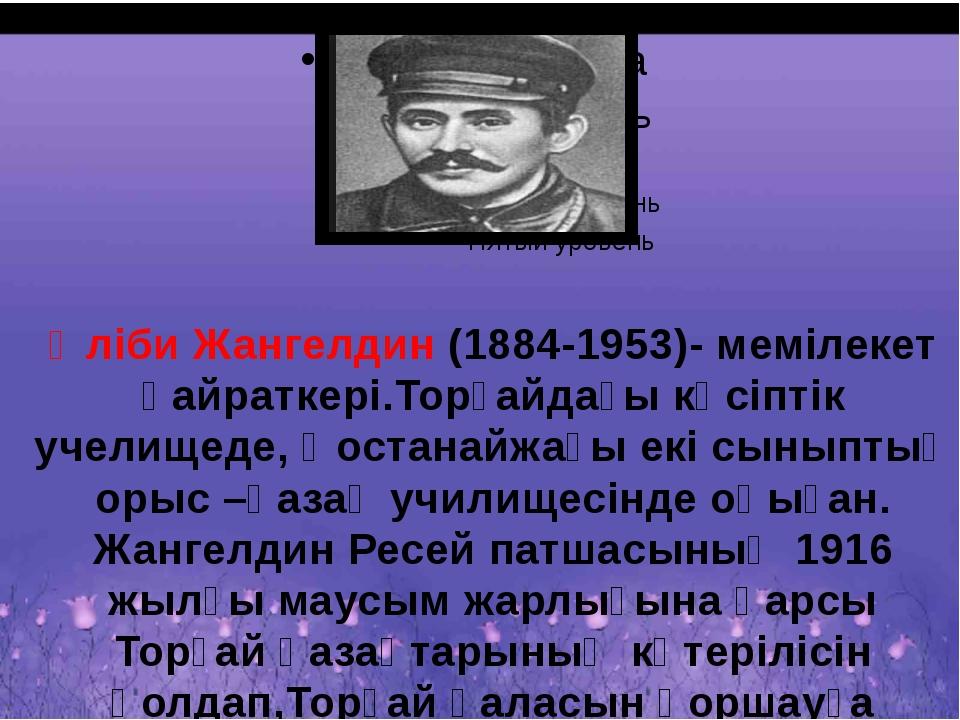 Әліби Жангелдин (1884-1953)- мемілекет қайраткері.Торғайдағы кәсіптік учелищ...