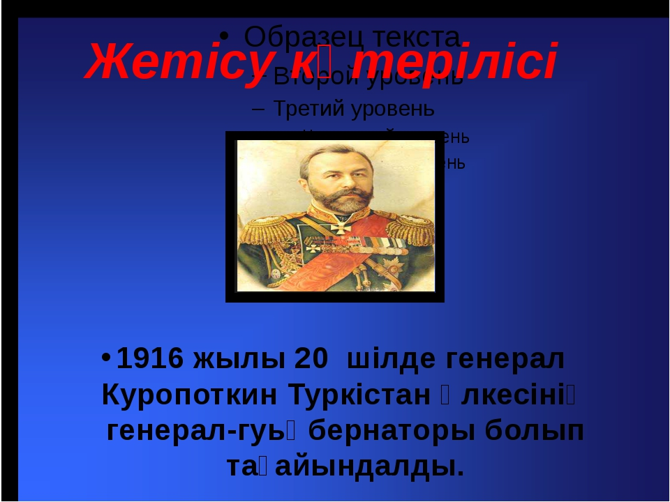 Жетісу көтерілісі 1916 жылы 20 шілде генерал Куропоткин Туркістан өлкесінің...