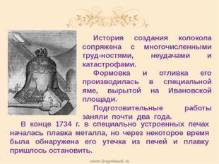 История создания колокола сопряжена с многочисленными труд-ностями, неудачам