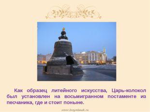 Как образец литейного искусства, Царь-колокол был установлен на восьмигранно