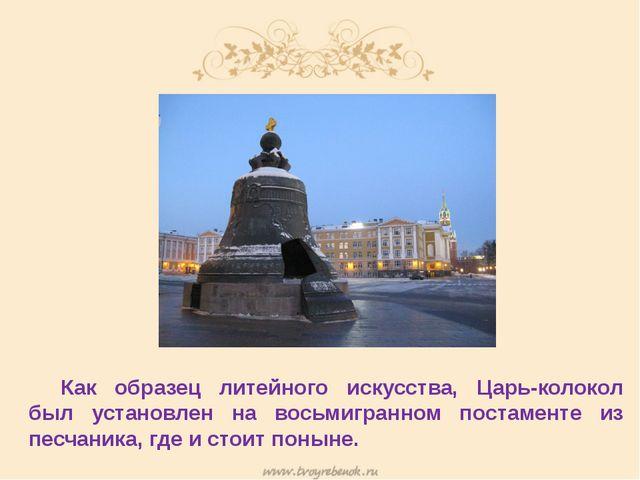 Как образец литейного искусства, Царь-колокол был установлен на восьмигранно...