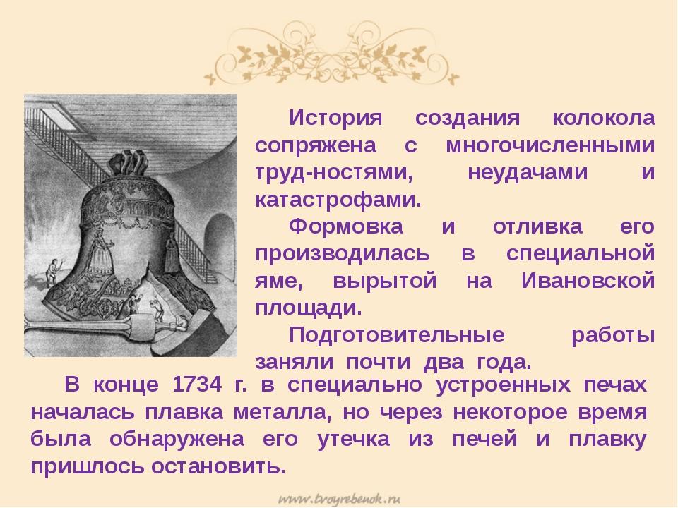 История создания колокола сопряжена с многочисленными труд-ностями, неудачам...