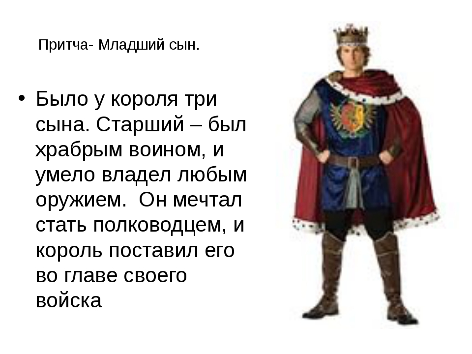 Притча- Младший сын. Было у короля три сына. Старший – был храбрым воином, и...