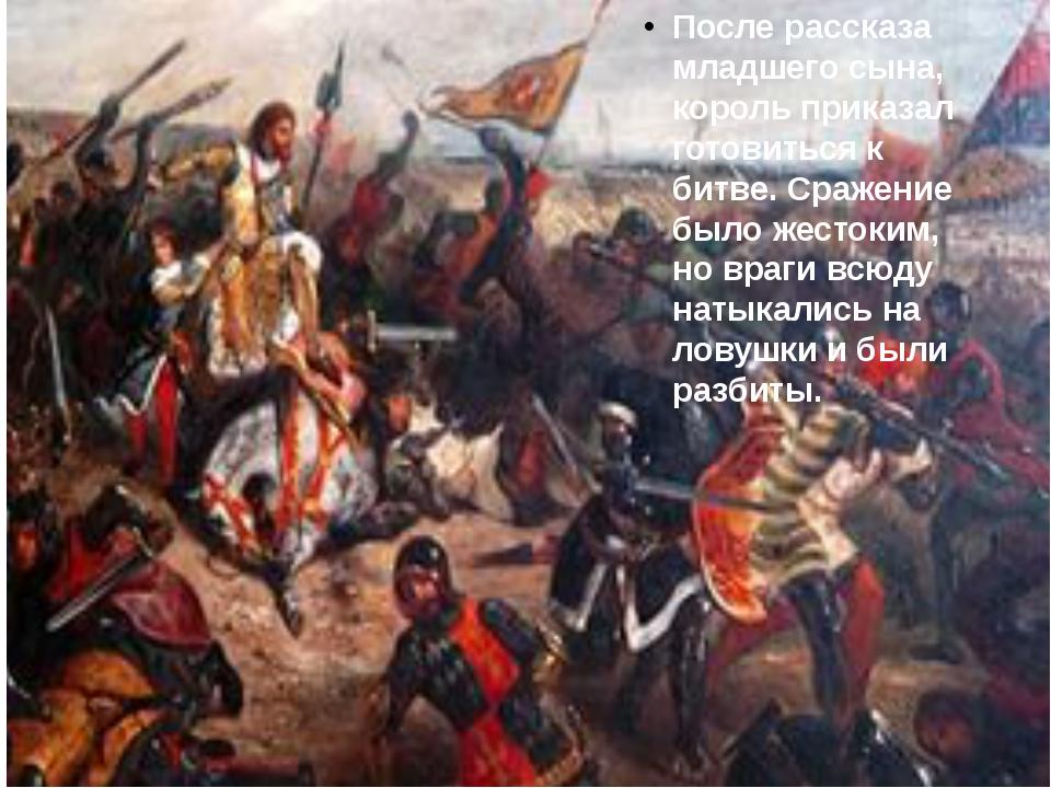 После рассказа младшего сына, король приказал готовиться к битве. Сражение бы...