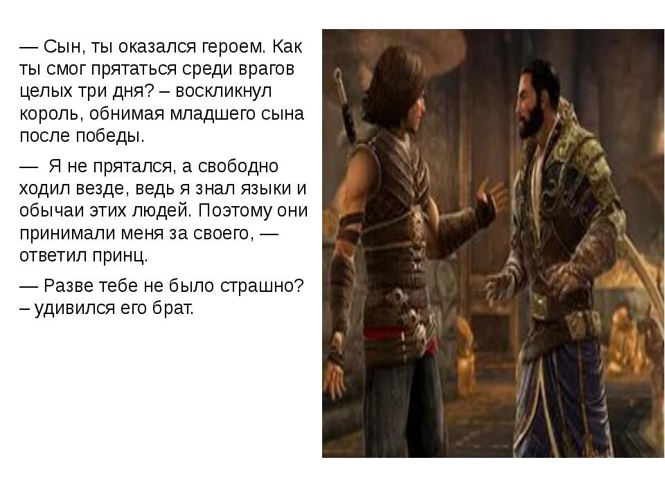 — Сын, ты оказался героем. Как ты смог прятаться среди врагов целых три дня?...