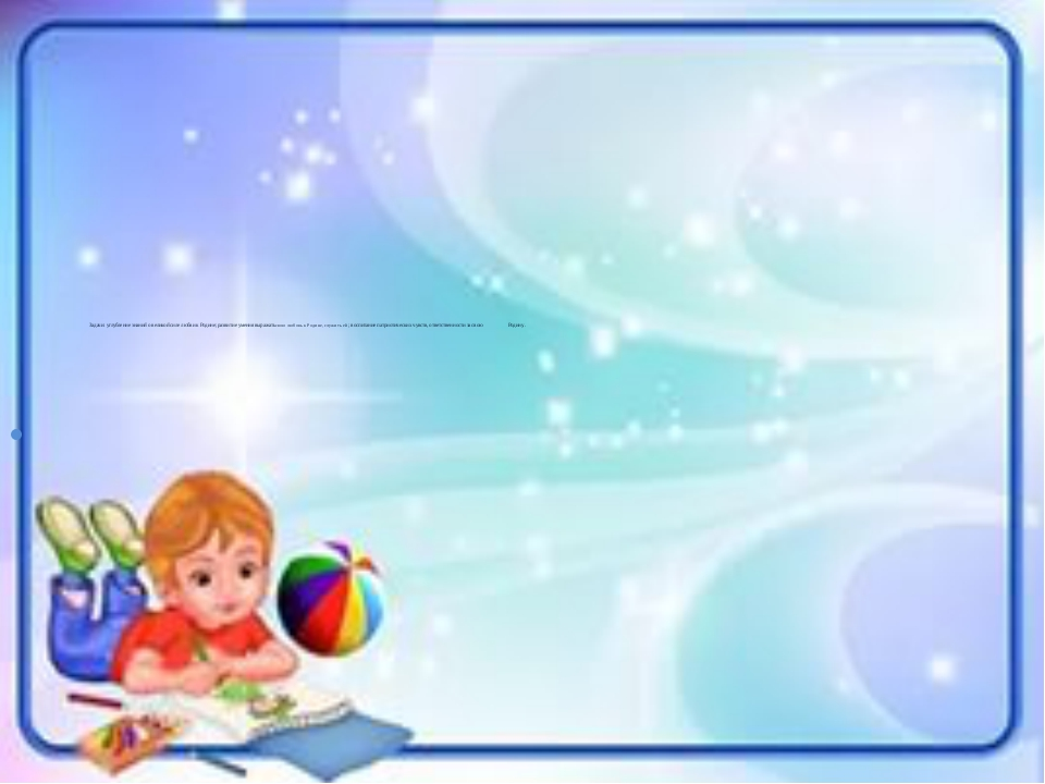 Задачи: углубление знаний о великой силе любви к Родине; развитие умения выр...