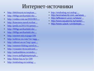 Интернет-источники http://detirisuyut.ru/raspisan… http://900igr.net/kartinki