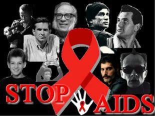 Во всем мире сегодня говорят о СПИДе, о том, какую угрозу существованию челов