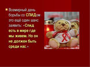 Всемирный день борьбы со СПИДом это ещё один шанс заявить: «Спид есть в мире