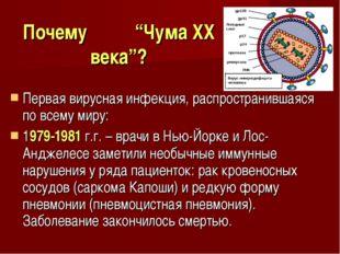 """Почему """"Чума XX века""""? Первая вирусная инфекция, распространившаяся по всему"""