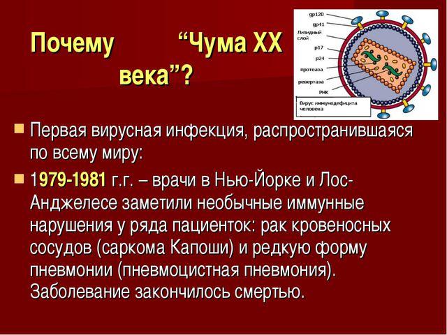 """Почему """"Чума XX века""""? Первая вирусная инфекция, распространившаяся по всему..."""
