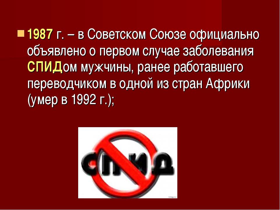1987 г. – в Советском Союзе официально объявлено о первом случае заболевания...