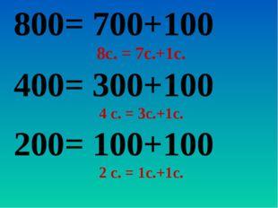800= 700+100 8с. = 7с.+1с. 400= 300+100 4 с. = 3с.+1с. 200= 100+100 2 с. = 1с