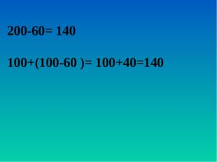 200-60= 140 100+(100-60 )= 100+40=140