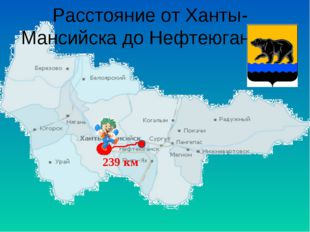 Расстояние от Ханты-Мансийска до Нефтеюганска 239 км