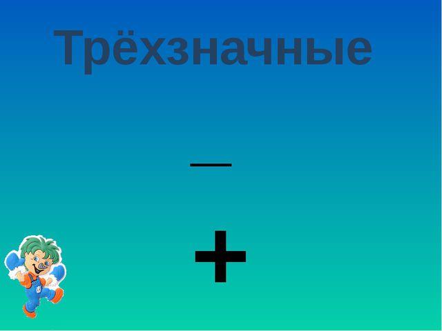 Трёхзначные _ +