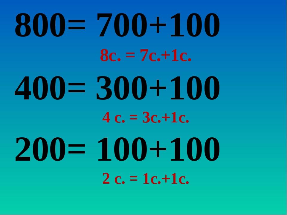 800= 700+100 8с. = 7с.+1с. 400= 300+100 4 с. = 3с.+1с. 200= 100+100 2 с. = 1с...