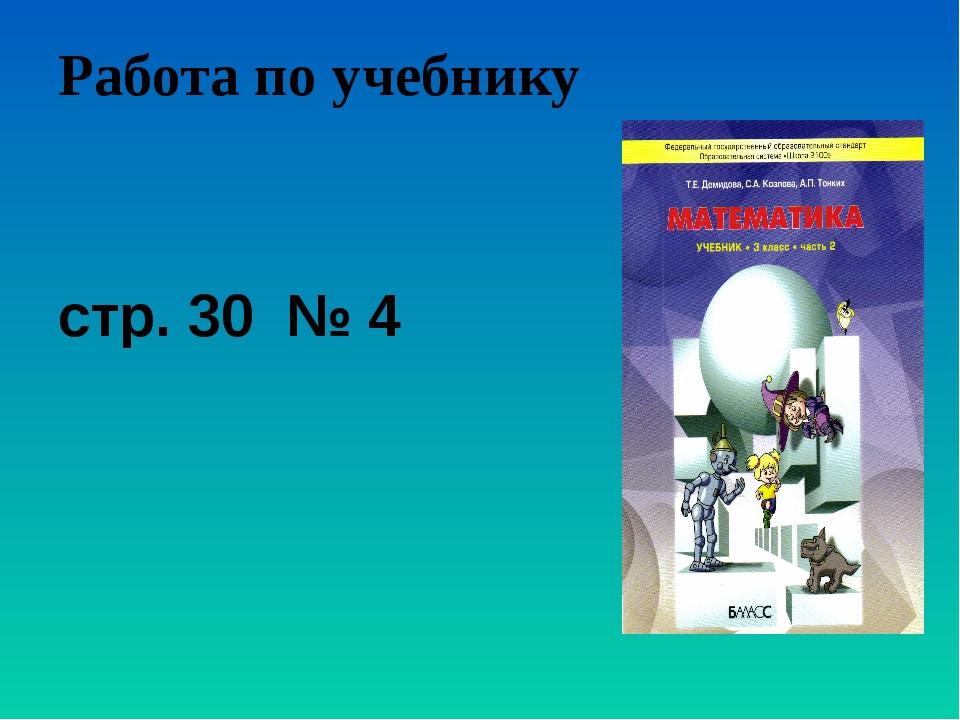 Работа по учебнику стр. 30 № 4