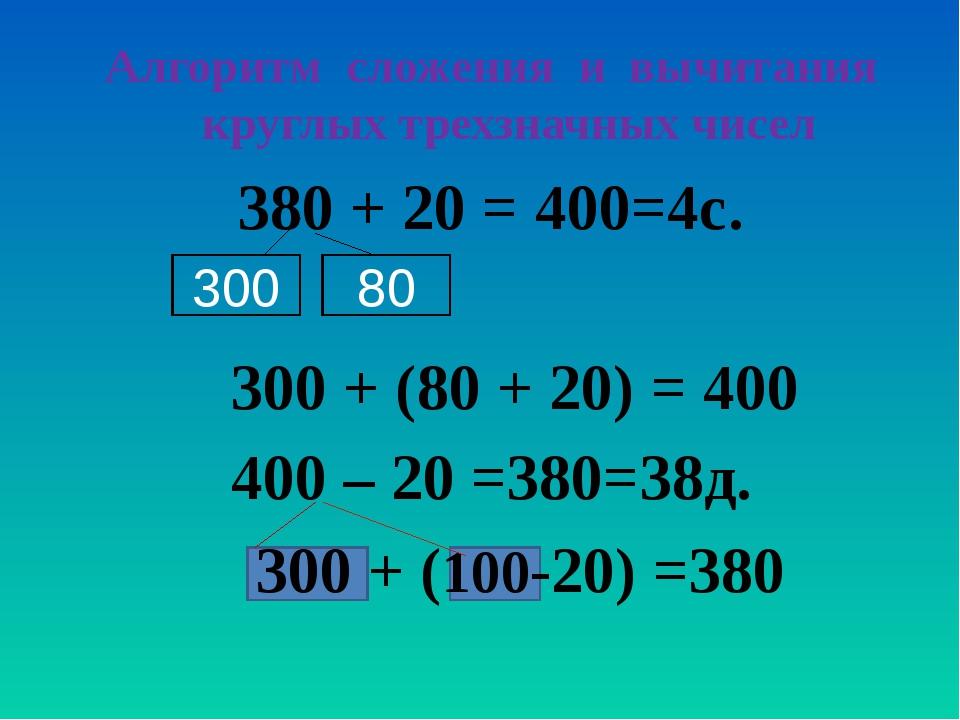 Алгоритм сложения и вычитания круглых трехзначных чисел 380 + 20 = 400=4с. 30...