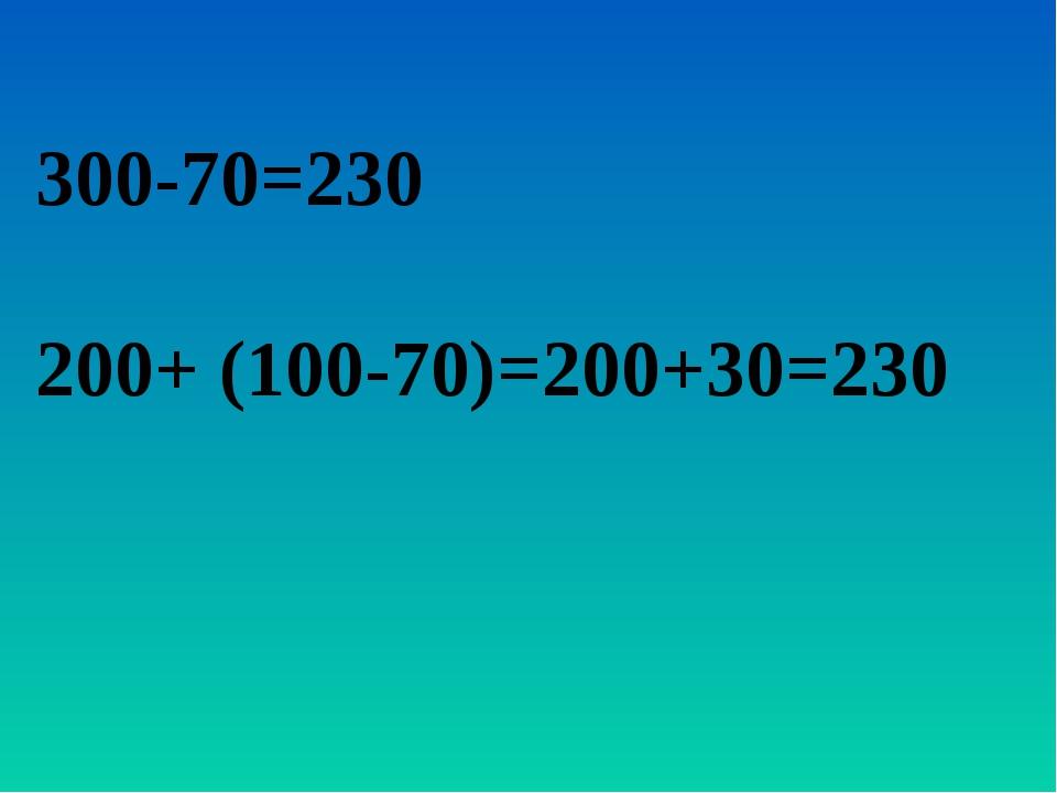 300-70=230 200+ (100-70)=200+30=230