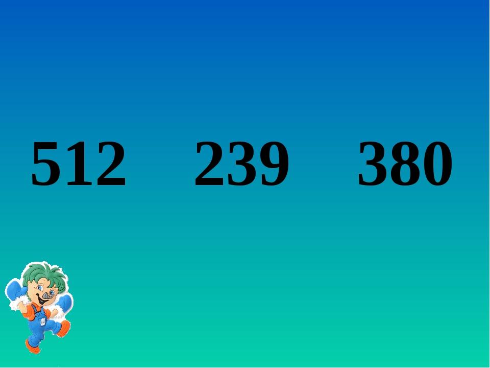 512 239 380