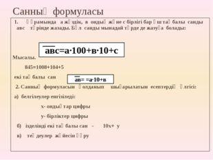 Санның формуласы 1. Құрамында а жүздік, в ондық және с бірлігі бар үш таңбалы