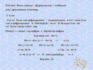 Екі таңбалы санның формуласын қолданып шығарылатын есептер. 3. Есеп Екі таңба