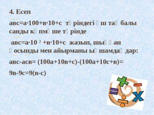 4. Есеп авс=а·100+в·10+с түріндегі үш таңбалы санды көпмүше түрінде авс=а·10
