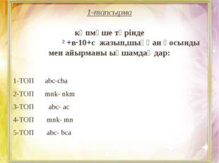 1-тапсырма ͞а͞в͞с=а·100+в·10+с түріндегі үш таңбалы санды көпмүше түрінде а͞в